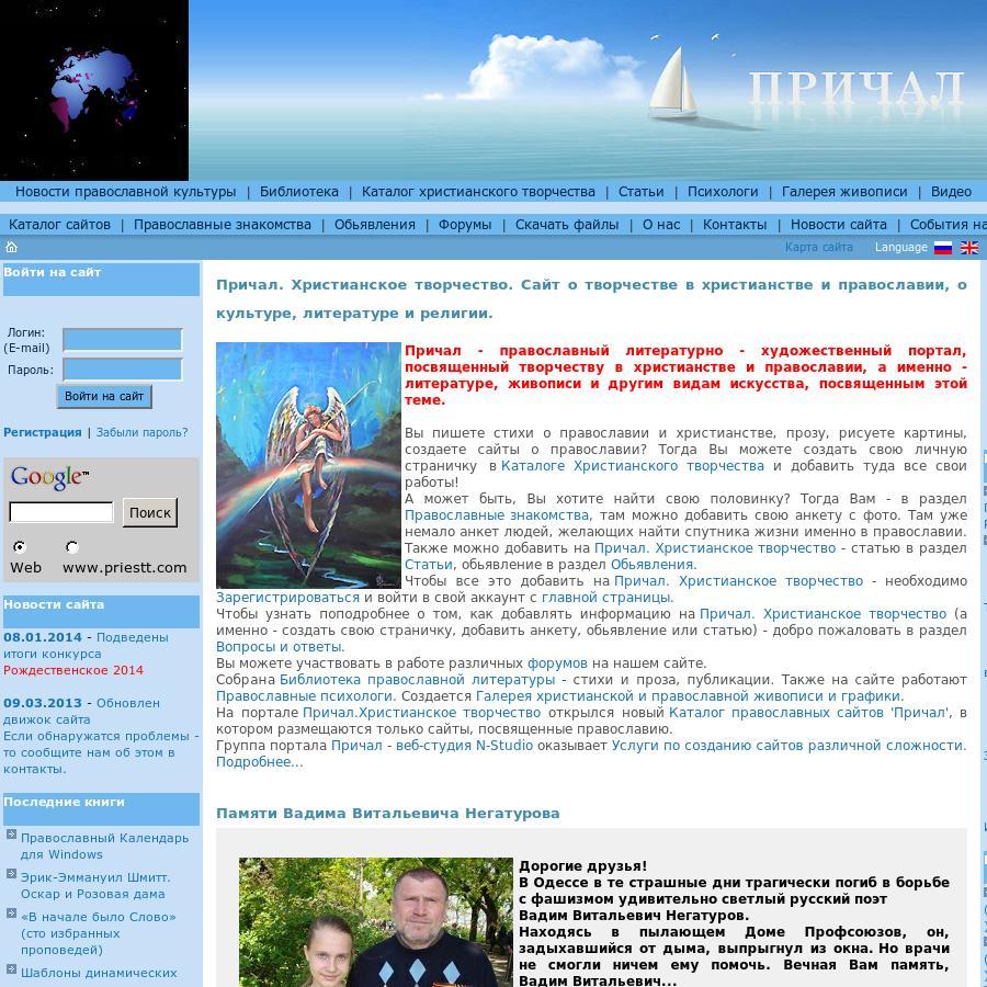 Как создать сайт православных знакомств